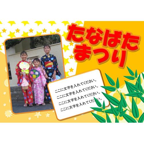 フォトアルバム 七夕まつり(笹イラスト・イエロー・A4)