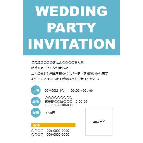 はがき パーティの招待状(ポップ・水色・ハガキ)
