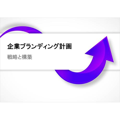 プレゼンテーション (シンプル・矢印イラスト・A4)