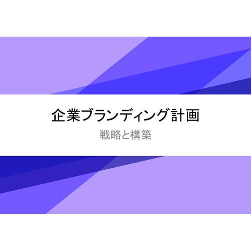 プレゼンテーション (シンプル・パープル・A4)