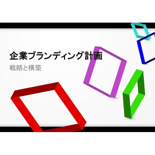 プレゼンテーション (カラフルボックス・A4)