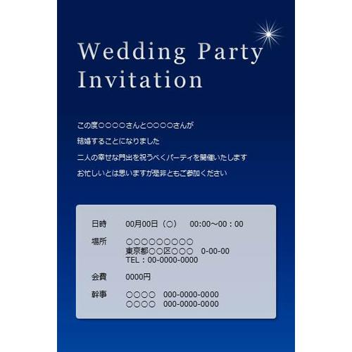 はがき パーティの招待状(エレガント・ブルー・ハガキ)