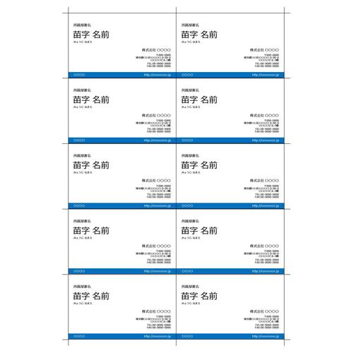 名刺 (横型・シンプル・青・A4)