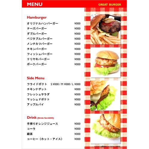 メニュー バーガー屋風(赤・チェック・A4)