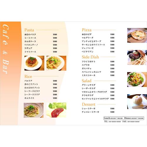 メニュー カフェ&バー メニュー(オレンジ・ウェーブデザイン・A4)