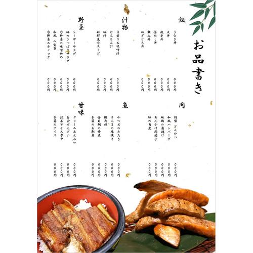 メニュー 和食 お品書き(和風デザイン・A4)