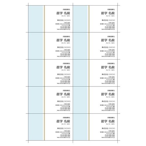 名刺 (横型・シンプル・パステルカラー・A4)
