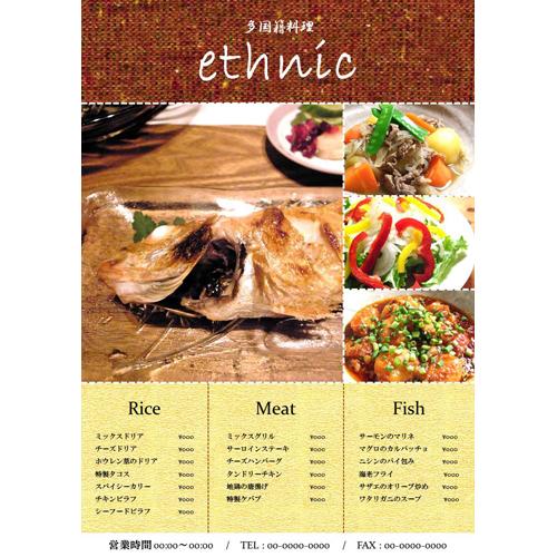 メニュー 多国籍料理 メニュー(アジアンテイスト・A4)