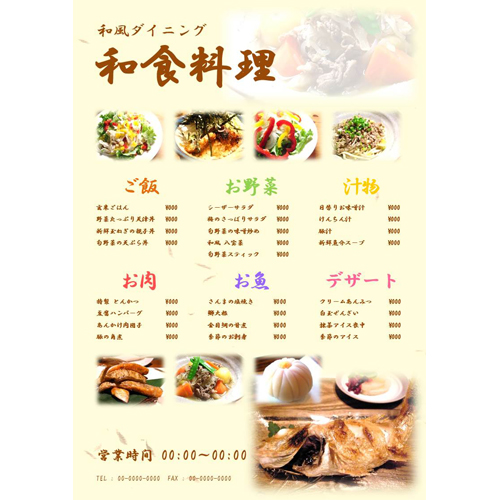 メニュー 和食 メニュー(シンプル・和紙・A4)