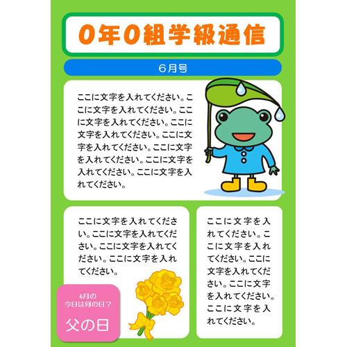 ポスター・チラシ 学級通信(カラー・A4)