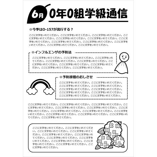 ポスター・チラシ 学級通信(モノクロ・A4)