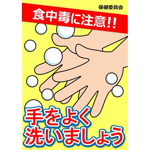 ポスター・チラシ 手洗い(イエロー・手洗いイラスト・A4)