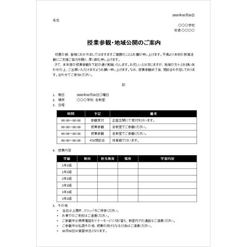 ポスター・チラシ 授業参観のご案内(モノクロ文書・A4)