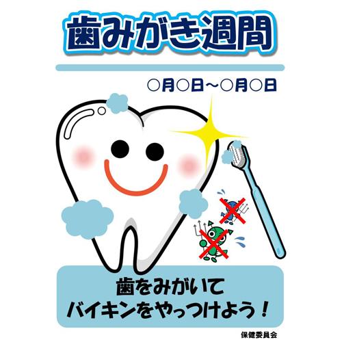 ポスター・チラシ 歯みがき(ブルーイメージ・A4)