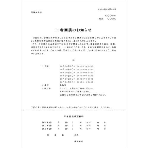 ポスター・チラシ 三者面談のお知らせ(モノクロ文書・A4)