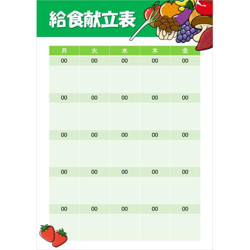 ポスター・チラシ 給食献立表(グリーン・イラスト入り・A4)