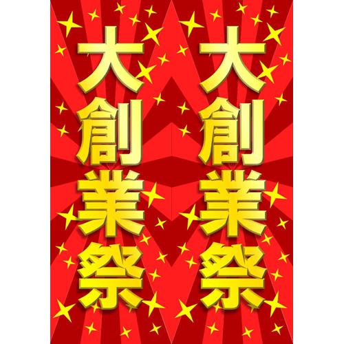 POP 大創業祭(レッド・A4)