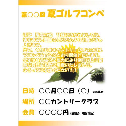 ゴルフ コンペのご案内(春・桜・ピンク・A4)