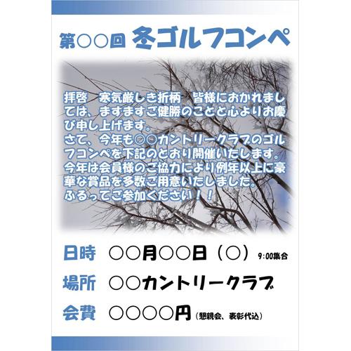 ゴルフ コンペのご案内(秋・紅葉・ブラウン・A4)