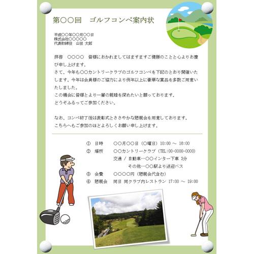 ゴルフ コンペのご案内(冬・雪化粧・ブルー・A4)
