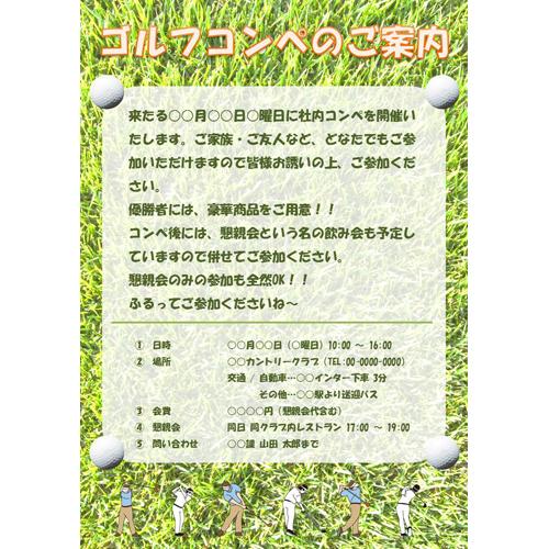 ゴルフ コンペのご案内(グリーン・イラスト付き・A4)