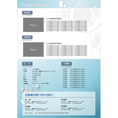 会社案内・パンフレット(シンプル・ブルー・A4)