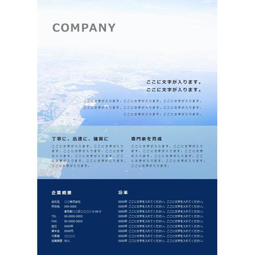 会社案内・パンフレット(航空写真・ブルー・A4)