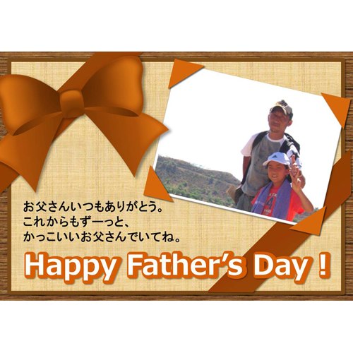 カード 父の日 メッセージ(リボン・写真付き・A4)