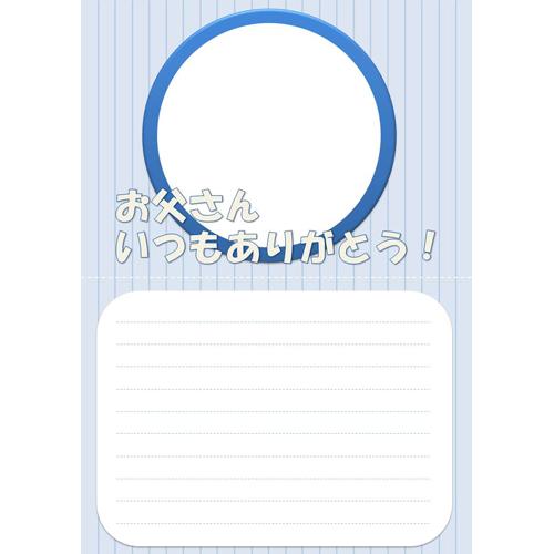 カード 父の日 メッセージ(シンプル・ブルー・A4)