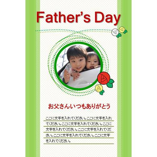 カード 父の日 メッセージ(ナチュラル・グリーン・ハガキ)