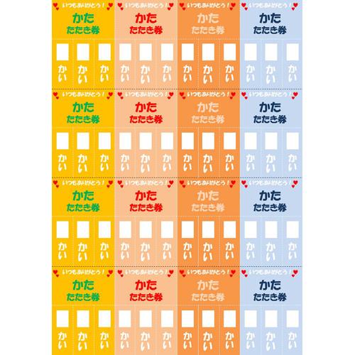 カード 肩たたき券(シンプル・ビタミンカラー・A4)