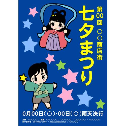 ポスター・チラシ 七夕まつり(キュート・織姫と彦星・A4)