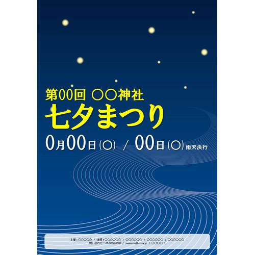 ポスター・チラシ 七夕まつり(シック・天の川・A4)