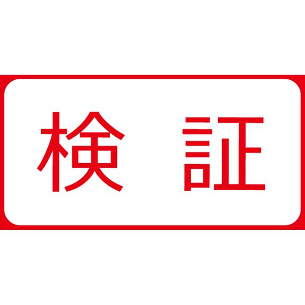 ビジネス 検証アイコン(カラー)