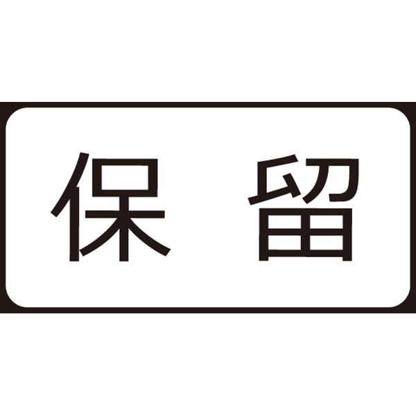 ビジネス 保留アイコン(モノクロ)