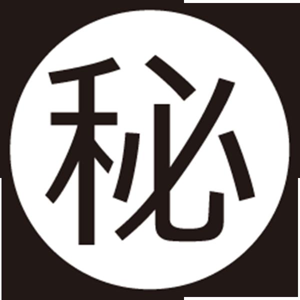 ビジネス 秘アイコン(モノクロ)