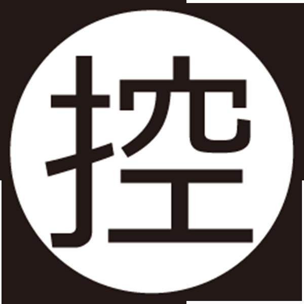 ビジネス 控アイコン(モノクロ)