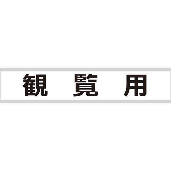 ビジネス 観覧用アイコン(モノクロ)