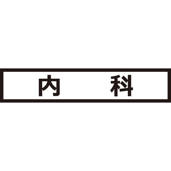 医療 内科アイコン(モノクロ)