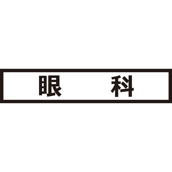 医療 眼科アイコン(モノクロ)