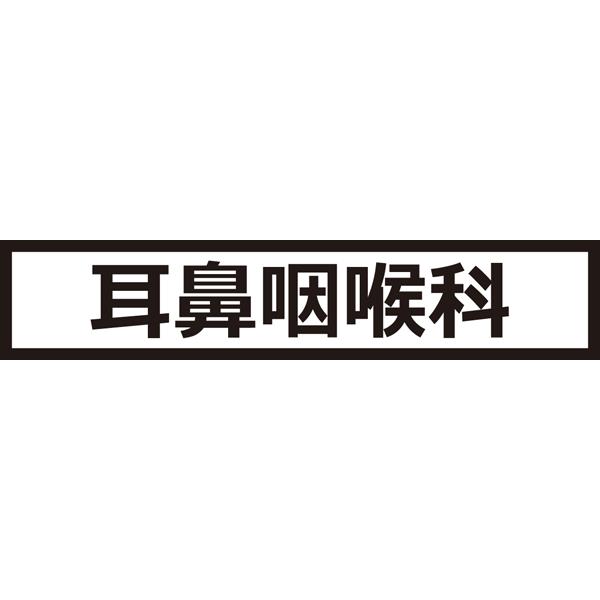 医療 耳鼻咽喉科アイコン(モノクロ)