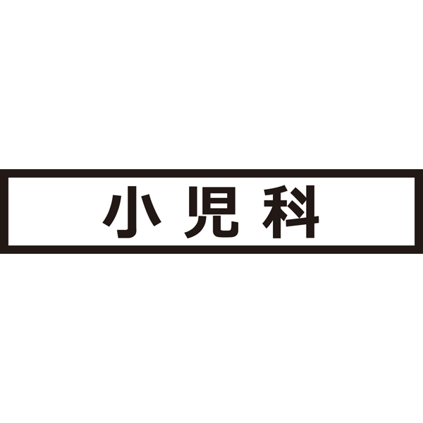 医療 小児科アイコン(モノクロ)