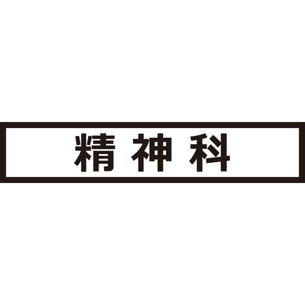 医療 精神科アイコン(モノクロ)
