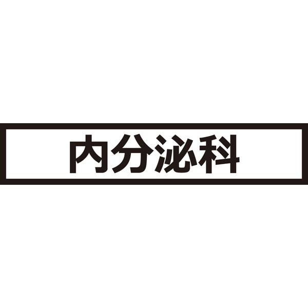 医療 内分泌科アイコン(モノクロ)