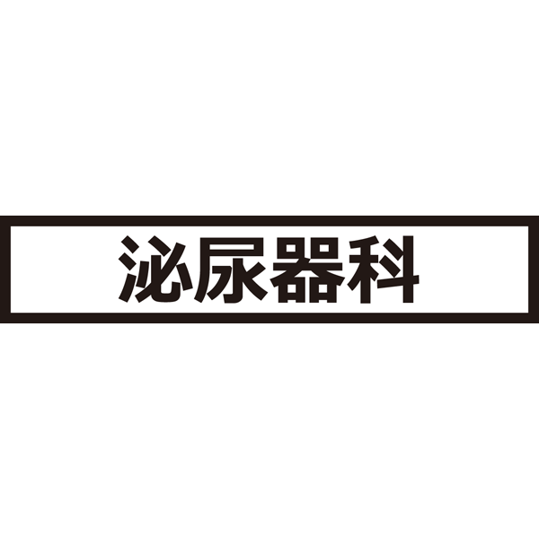 医療 泌尿器科アイコン(モノクロ)