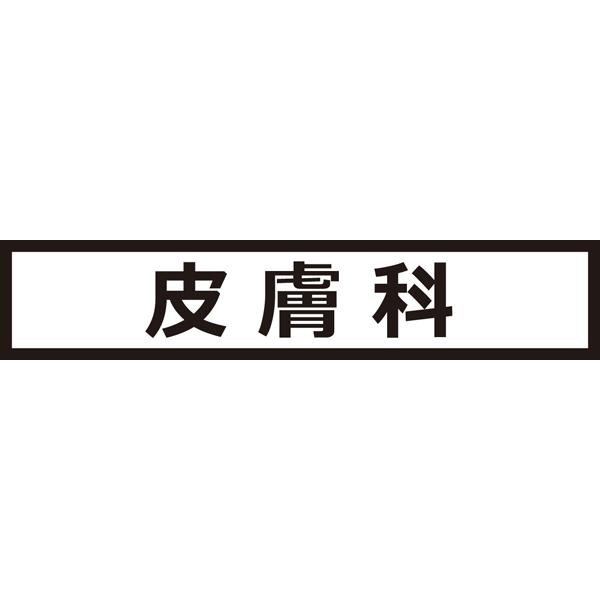 医療 皮膚科アイコン(モノクロ)