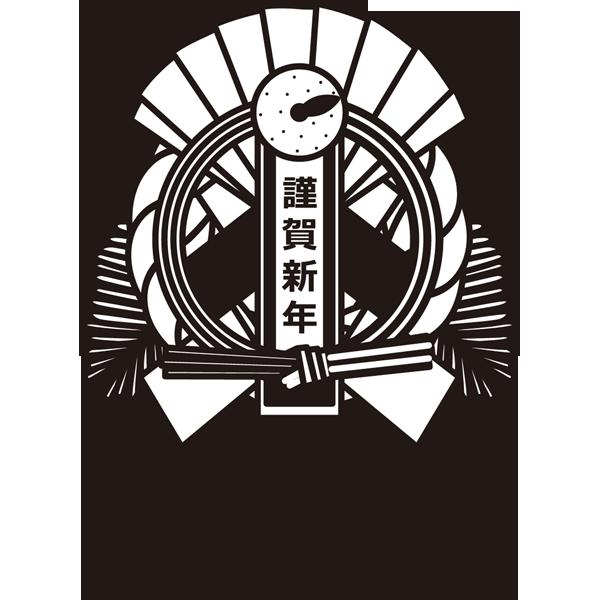 年中行事 正月飾り(モノクロ)