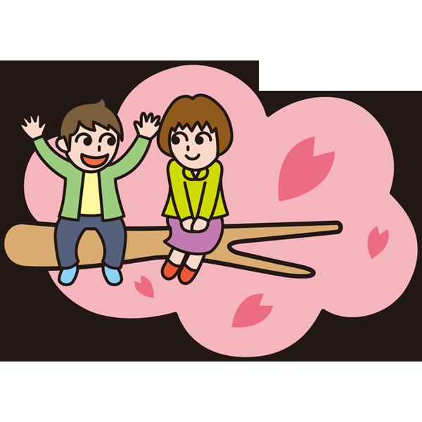 年中行事 デート(桜の木)(カラー)