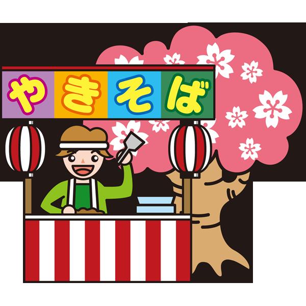 年中行事 屋台(焼きそば)(カラー)