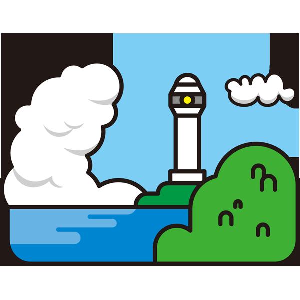 自然 海(灯台)(カラー)